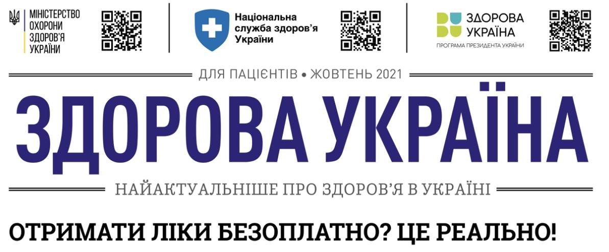 ДАЙДЖЕСТ ЗМІН В ОХОРОНІ ЗДОРОВ'Я  (Для пацієнтів)